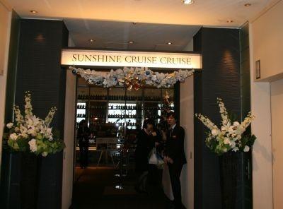 58階のモダンダイニング「SUNSHINE CRUISE CRUISE(サンシャイン クルーズ クルーズ)」入口