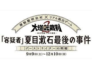 博物館明治村×リアル脱出ゲーム第3弾