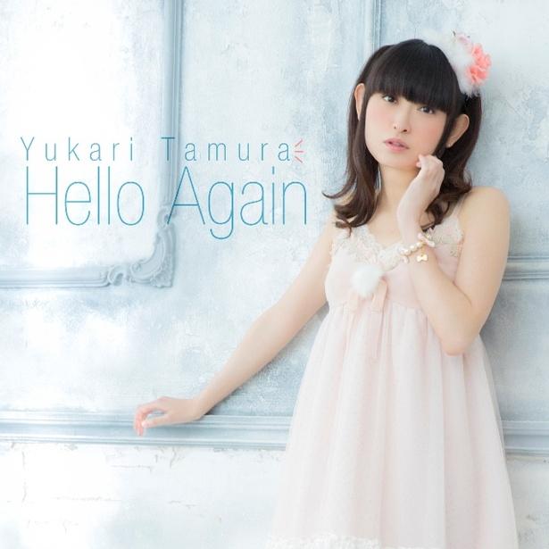 田村ゆかりが、「田村ゆかりファンクラブイベント2017」で新曲「Hello Again」を発表、初披露した