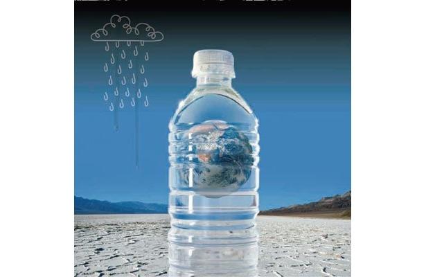 本作を観れば、きっと水の重要性が再認識できるはず