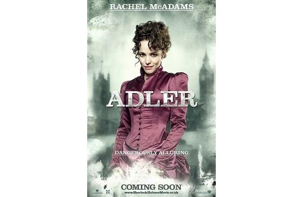 ホームズと対立関係にあるアイリーン・アドラー役のレイチェル・マクアダムス