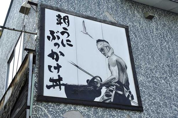 積丹町にある「田村岩太郎商店」。「朝うにぶっかけ丼」の看板が目印