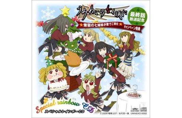 煉獄の七姉妹が歌う「七色の虹かけよう♪〜使役率アップ大作戦〜」を収録した『煉獄の七姉妹スペシャルレインボーCD』