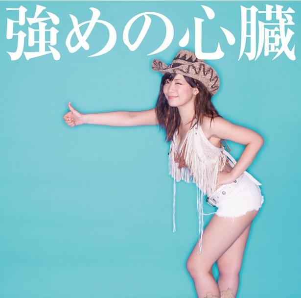 今一番脱げるシンガーソングライターとして大きな注目を集めている藤田恵名のメジャーファーストアルバム『強めの心臓』ジャケ写<着衣盤>