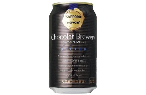 ショコラブルワリー〈ビター〉/サッポロ(オープン価格※1月13日(水)〜発売)サッポロビールがロイズコンフェクトと共同開発した発泡酒。原料にはロイズ製品にも使われているカカオを使用。