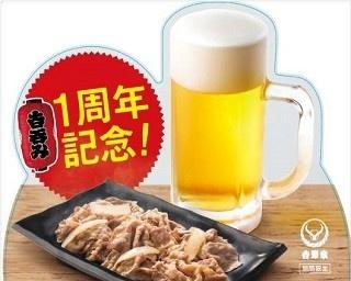 「吉呑み1周年記念キャンペーン」