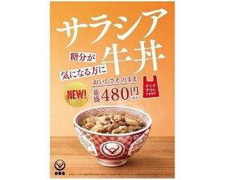 7月3日(月)から販売される「サラシア牛丼」(並盛480円)