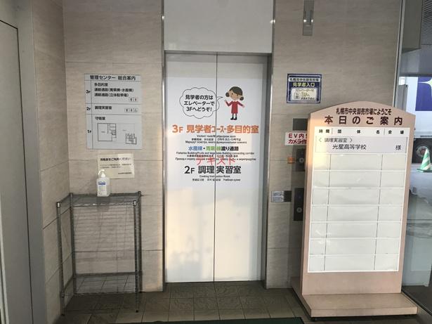 このエレベーターに乗ると中央卸売市場の見学がスタートする