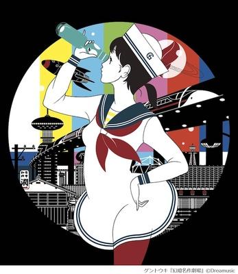 アジカンさだまさし赤川次郎のイラストを手掛けた中村佑介の展覧会