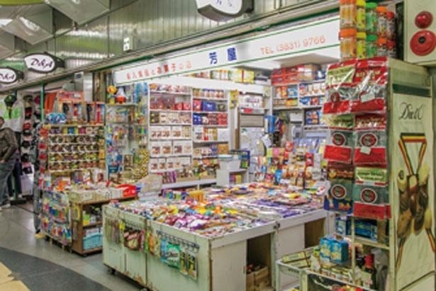 ユニークな世界各国のお菓子が約1000種が並ぶ「芳屋」
