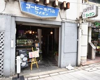 大通りに沿いにある「喫茶 ライオン」。看板のレトロな書体も懐かしい