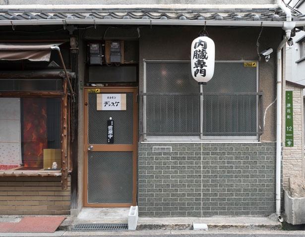 古い建物を焼肉店にリフォーム。ちょうちんとドアにはられたかなり小さな看板だけなので、見落とさないようにしたい/デンスケ 天満店