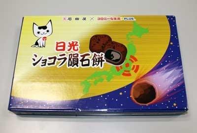 日光甚五郎煎餅の「石田屋」(栃木県日光市)では、ゲームにちなんだ「ショコラ隕石餅」を販売。3週間で3000箱の売り上げを記録し、コロカ欲しさに2万円分買ったユーザーもv