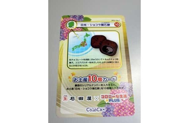 """カード裏面のシリアルナンバーをゲーム上で入力することで、ゲーム中の""""レアお土産""""をゲットできる"""