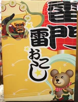 今は来年発売に向け、コロプラとのコラボ商品も企画中という、雷おこしの「壱番屋」。(東京・浅草)