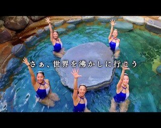 さあ、世界を沸かしに行こう!日本一温泉が湧く大分を舞台に、熱いシンフロ(エール)を送る