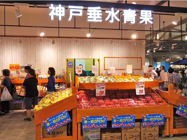農家直送野菜や果物を販売する「Kobe Tarumi Seika(神戸垂水青果)」