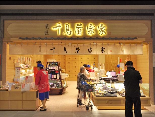 地元の和菓子店「千鳥屋宗家」も出店