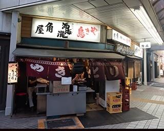 大須商店街の南端、「大須交差点」の北西角に位置する焼鳥店「角屋」