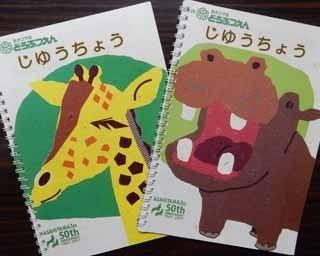 旭山動物園/開園50周年ロゴのオリジナルチャーム付きホッキョクグマフィギュア
