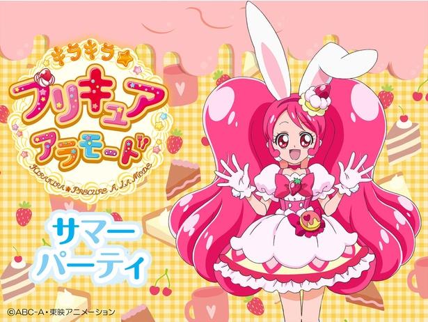 「キラキラ☆プリキュアアラモード サマーパーティ」では一緒に謳って踊ることができる