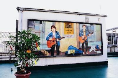 屋上のゆずの壁画は、ゆずゆかりの磯子区・岡村天満宮へ寄贈される予定