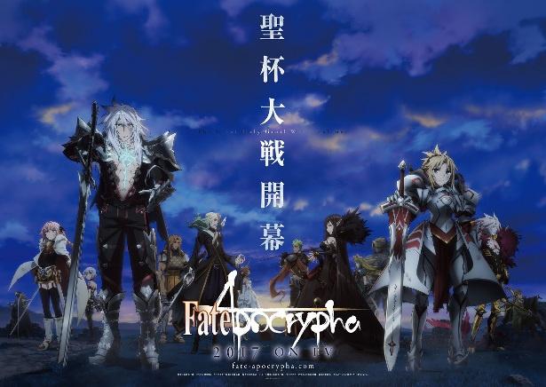 「Fate/Apocrypha」の再放送&特製うちわの全国店舗配布が決定!