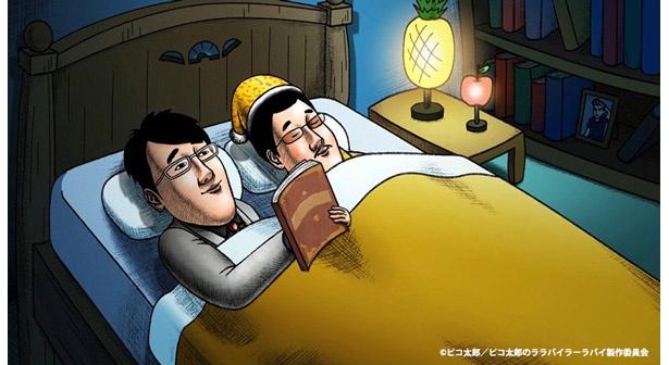 """ピコ太郎が""""台本なし""""で挑む!TVアニメ「ピコ太郎のララバイラーラバイ」のED映像が到着"""
