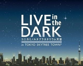 第3回目となる「LIVE in the DARK」が9月15日(金)に開催される