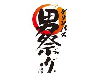 「グランパス男祭り」ロゴ