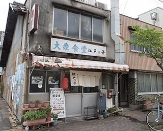 50年以上変わらない名古屋市東区の「江戸っ子食堂」