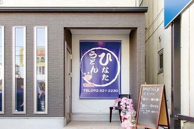 「ひなたうどん2号店」。玄関に掲げられたロゴが目印