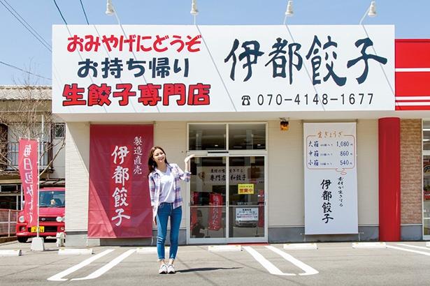 「伊都餃子」は製造直売。1日約5000個を手作業で作っている