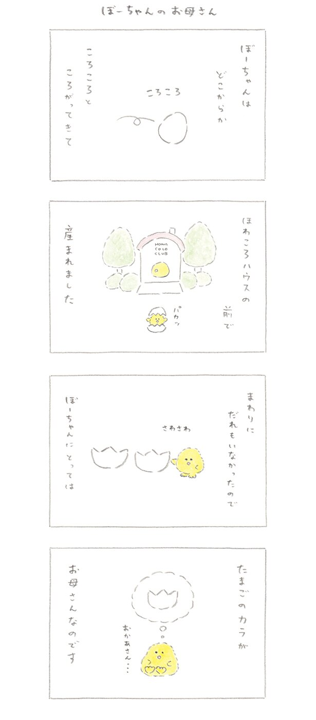 【まんが連載】ほわほわ4コマ「ほわころくらぶ」第2話配信