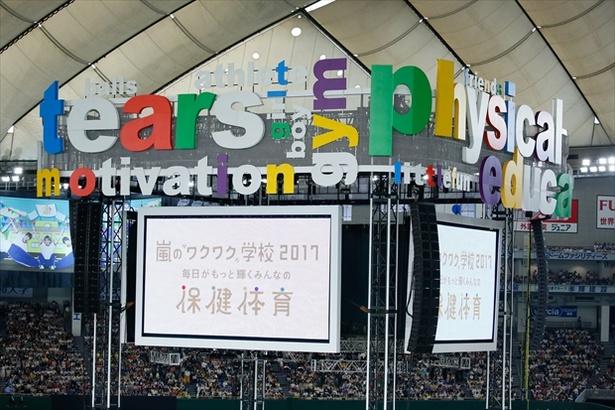 東京ドームで開催された