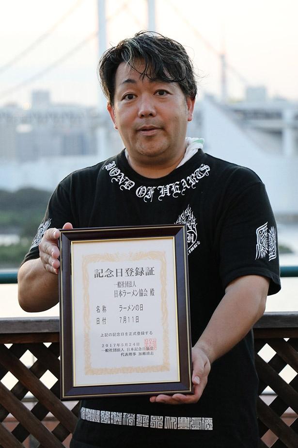 【写真を見る】7月11日が「ラーメンの日」として日本記念日協会に正式登録された