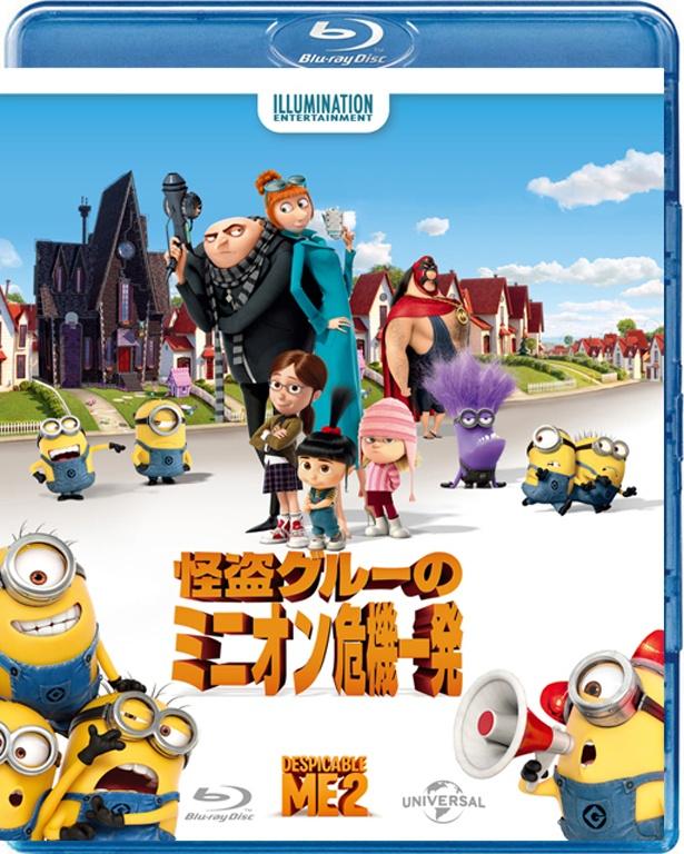 『怪盗グルーのミニオン危機一発』Blu-rayは発売中