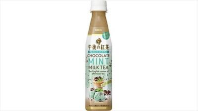 「キリン 午後の紅茶 チョコミントミルクティー」(希望小売価格税別140円)