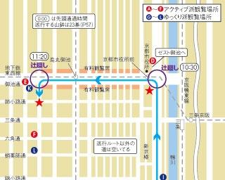 山鉾巡行観覧マップ/祇園祭