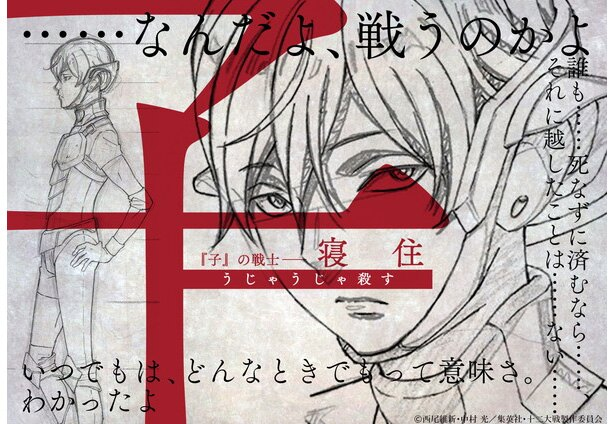 「十二大戦」12人の戦士たちのキャラクターラフ設定が公開!