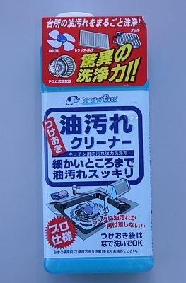 換気扇の頑固な油汚れには「つけおき油汚れクリーナー」(514円)が便利。素材により10分〜2時間漬け置くだけ!その間に他の掃除ができて時間も有効