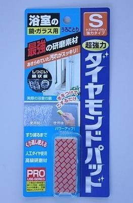 「ダイヤモンドパッド」(Sタイプ1380円)は、プロ仕様。最強の研磨素材でしつこい浴室のよごれもこするだけで落ちる