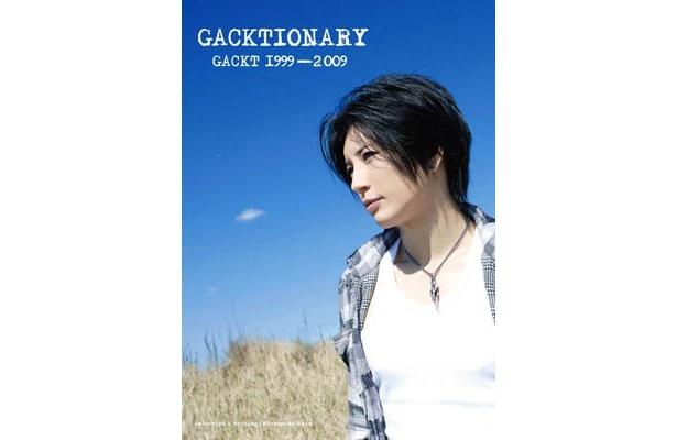 アーティストのGACKTがソロデビュー10周年を記念した書籍「GACKTIONARY」(1800円)を発売