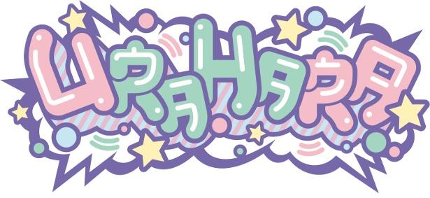 オリジナルアニメ「URAHARA」のスタッフ&キャスト情報が公開。人気女性歌手・春奈るなが声優に初挑戦!
