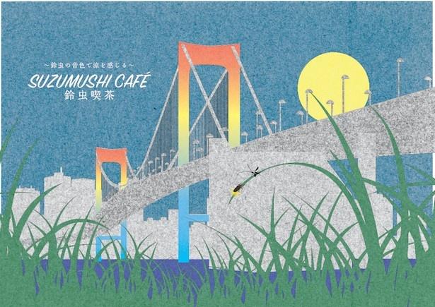 「SUZUMUSHI CAFÉ」