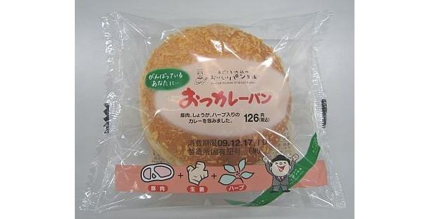 優しい味わいのカレーが楽しめる!「おつカレーパン」(126円)