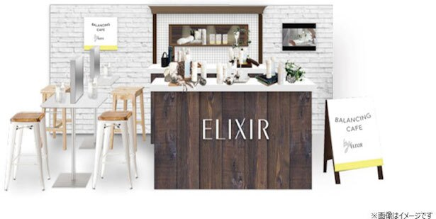 「BALANCING CAFE by ELIXIR」