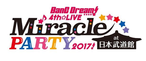 「BanG Dream!(バンドリ!)」の完全新作OVA「遊んじゃった!」の公開が決定!