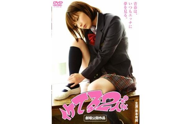 DVD「劇場版 イケてる2人」は12月25日(金)発売