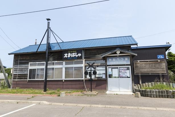 オホーツクの海岸そばには、JRの無人駅の駅舎を利用した食事処が……